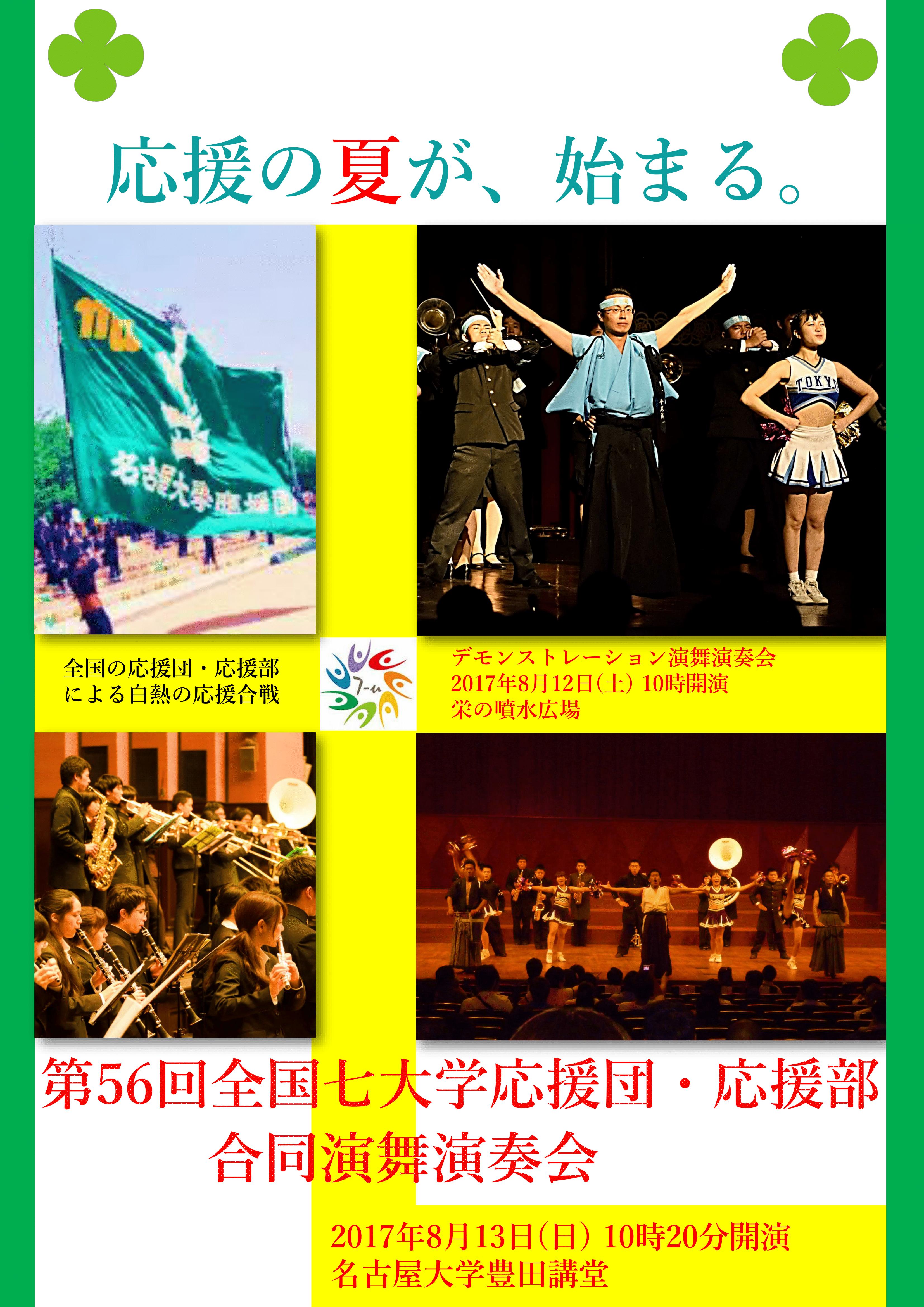 第六十二代京都大学応援団